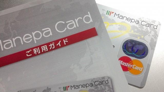 海外旅行や留学にもおすすめのマネパカード(Mastercard付)