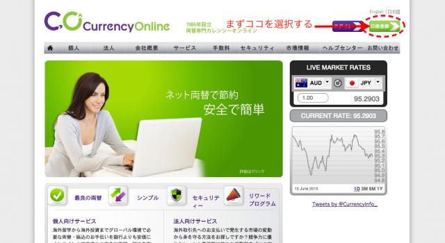 カレンシーオンライン口座開設海外送金