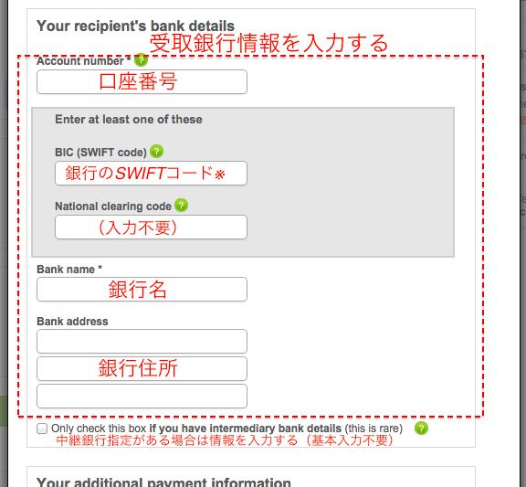 カレンシーオンライン円建て送金方法