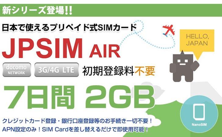 日本短期滞在【7日以内】用のプリペイドSIMカード