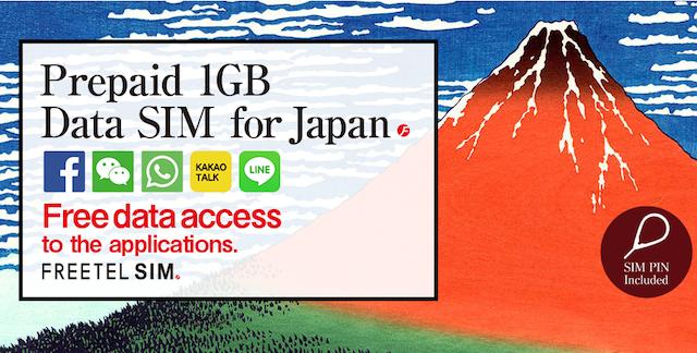 prepaid-sim-freetel