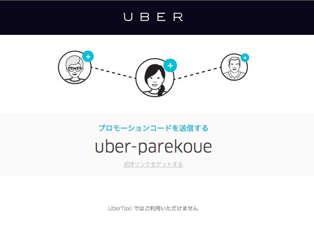 uber-promocode-parekoue