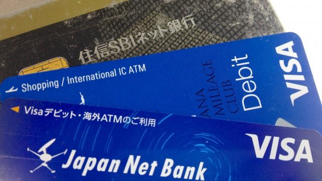 ネット銀行海外ATMカード旅行ワーホリ留学おすすめ海外送金