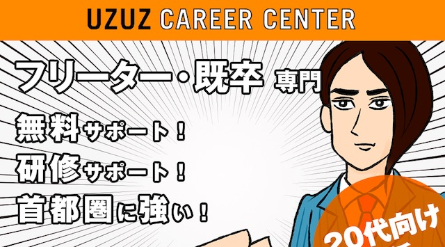uzuz-career-center