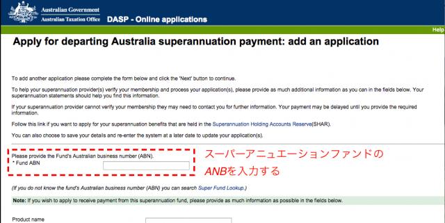 スーパーアニュエーション返金手続きオンライン申請方法