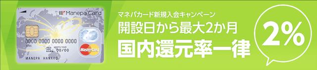 マネパカード新規入会キャンペーン
