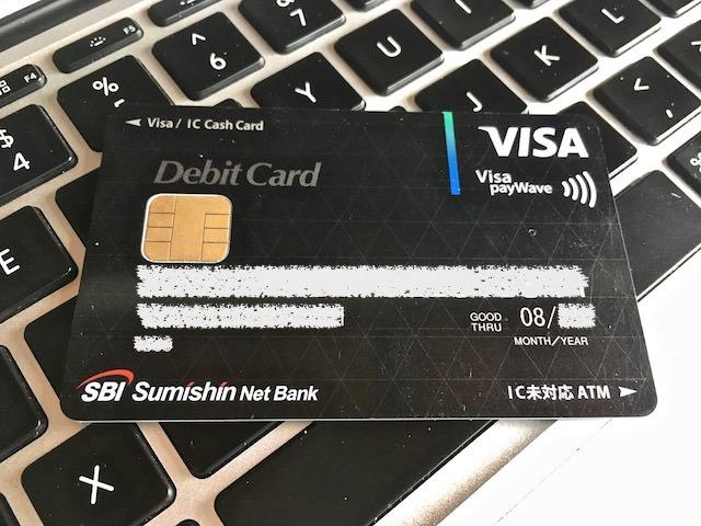 sbiネット銀行 デビットカード