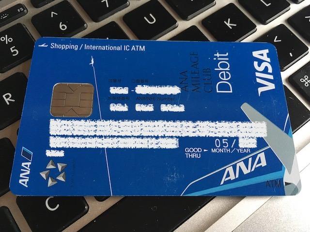 ana デビットカード 海外旅行保険