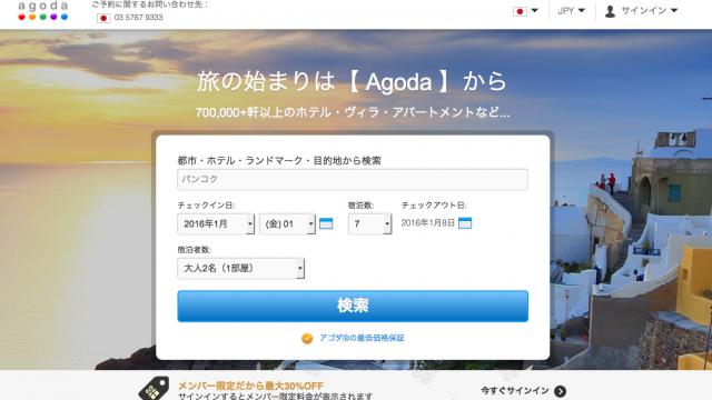 海外ホテル予約サイト「アゴダ」のおすすめポイント