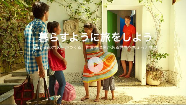 Airbnbの招待割引キャンペーンでお得に国内海外旅行へ