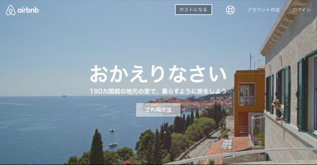 Airbnb招待割引キャンペーン