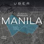 フィリピンのマニラでUberウーバー乗車