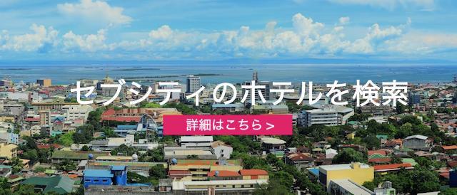 cebu city-agoda+