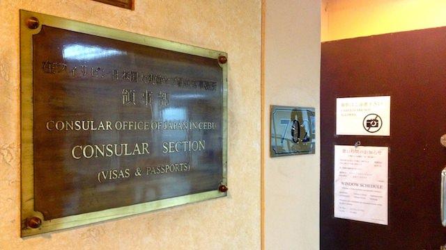 セブ日本領事館で日本の運転免許証の翻訳証明書を入手
