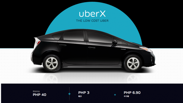 uberセブフィリピン