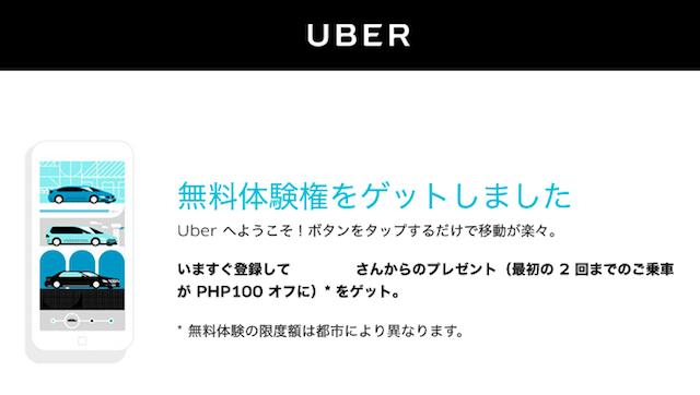uber フィリピン