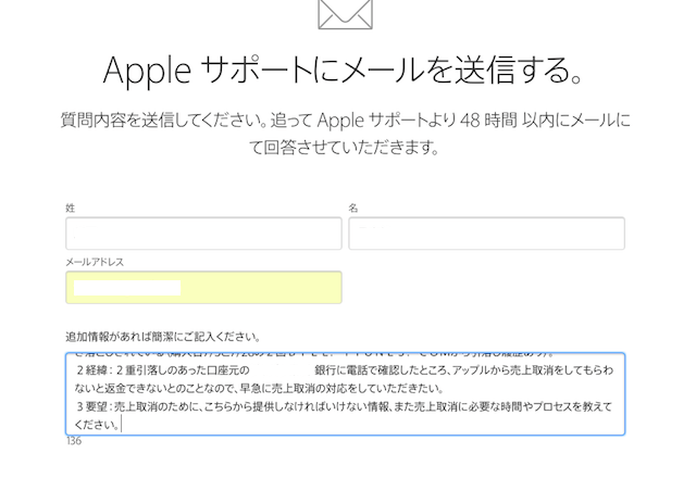 アップルサポート 2重請求