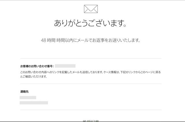 アップル 2重請求