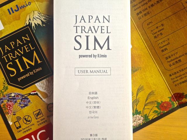 日本 一時帰国 Japan travel sim