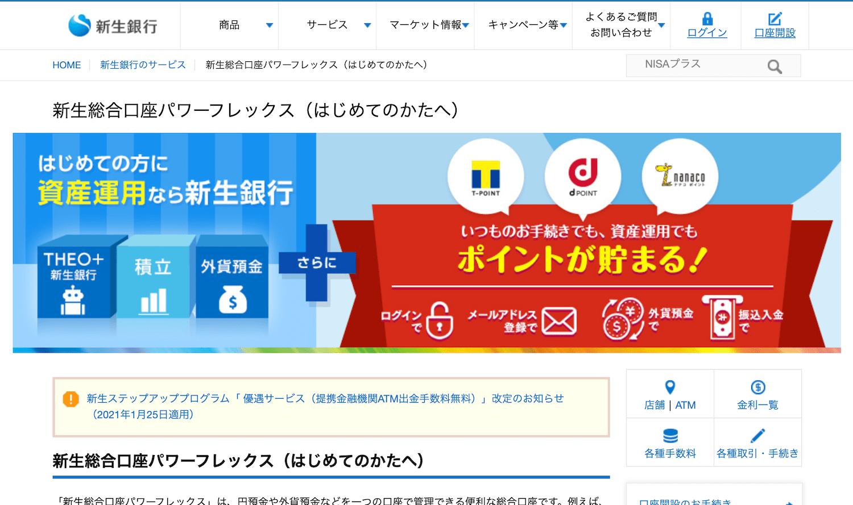 新生銀行パワーフレックス口座