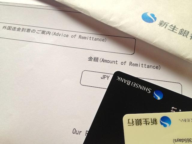 海外送金の受け取り手数料を安く抑えるなら新生銀行