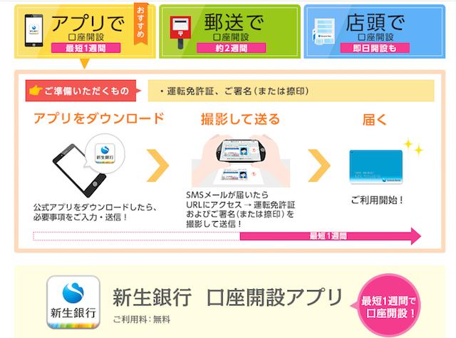 新生銀行はスマホアプリで口座開設