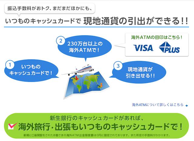海外で使える新生銀行の国際キャッシュカード