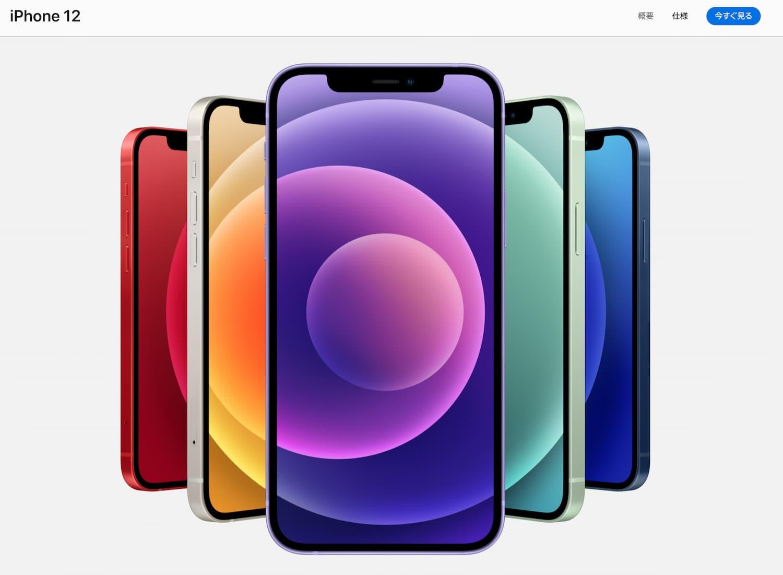 iPhone12パープル紫