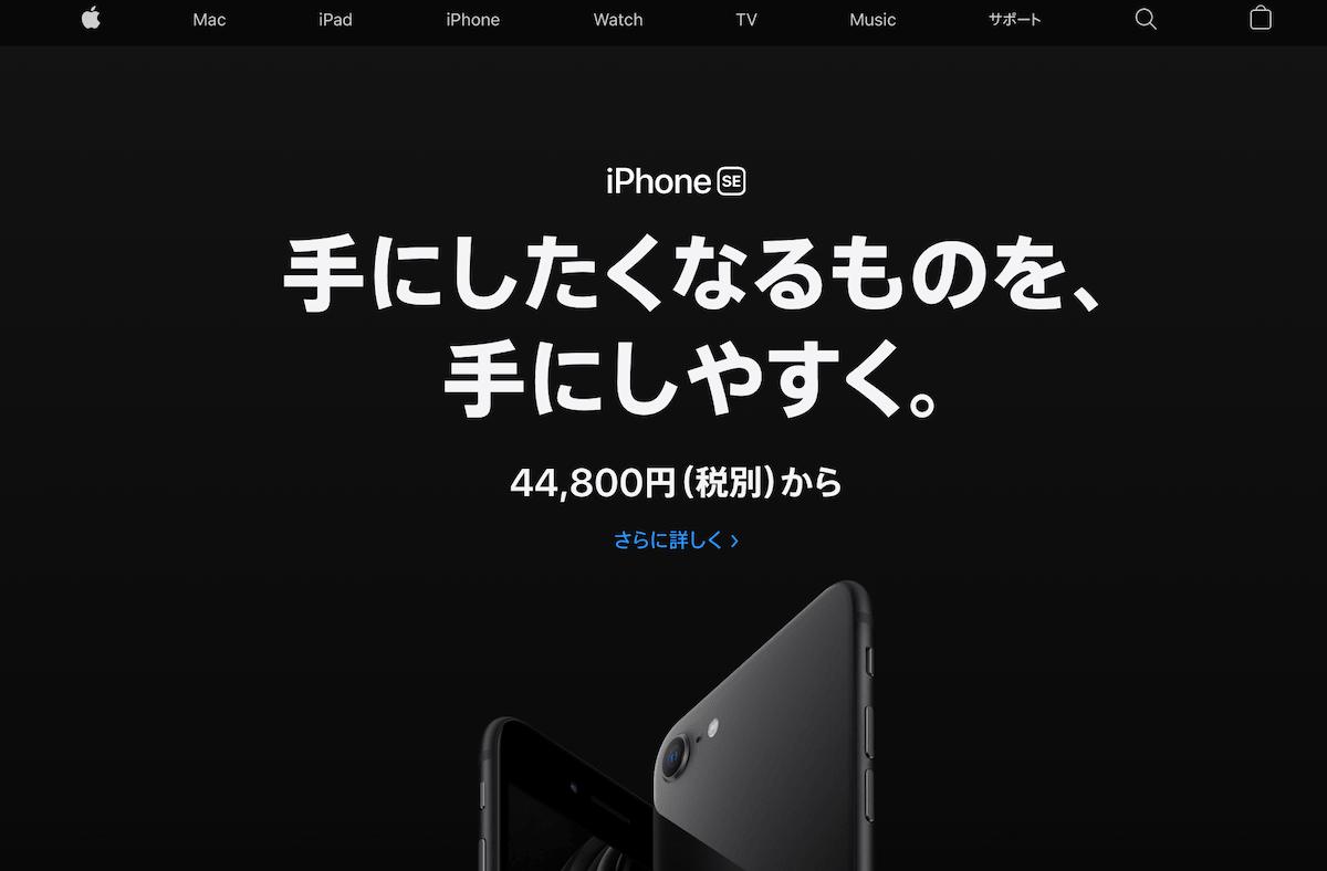 アップルストアiphoneSE第二世代