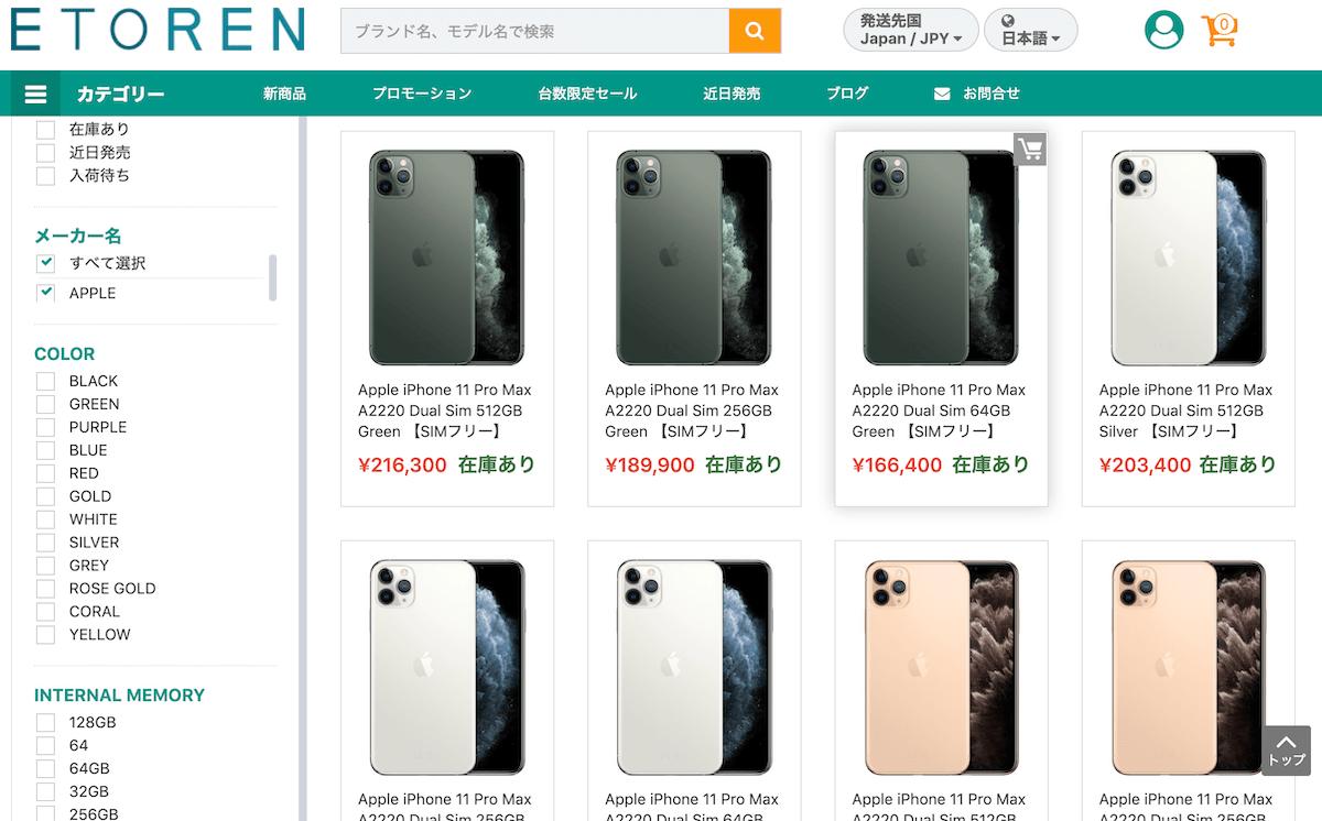 海外版iphone11個人輸入