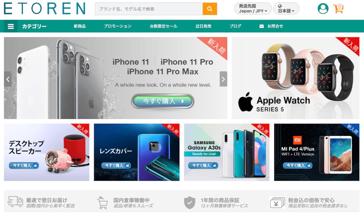 イートレン海外通販iphone