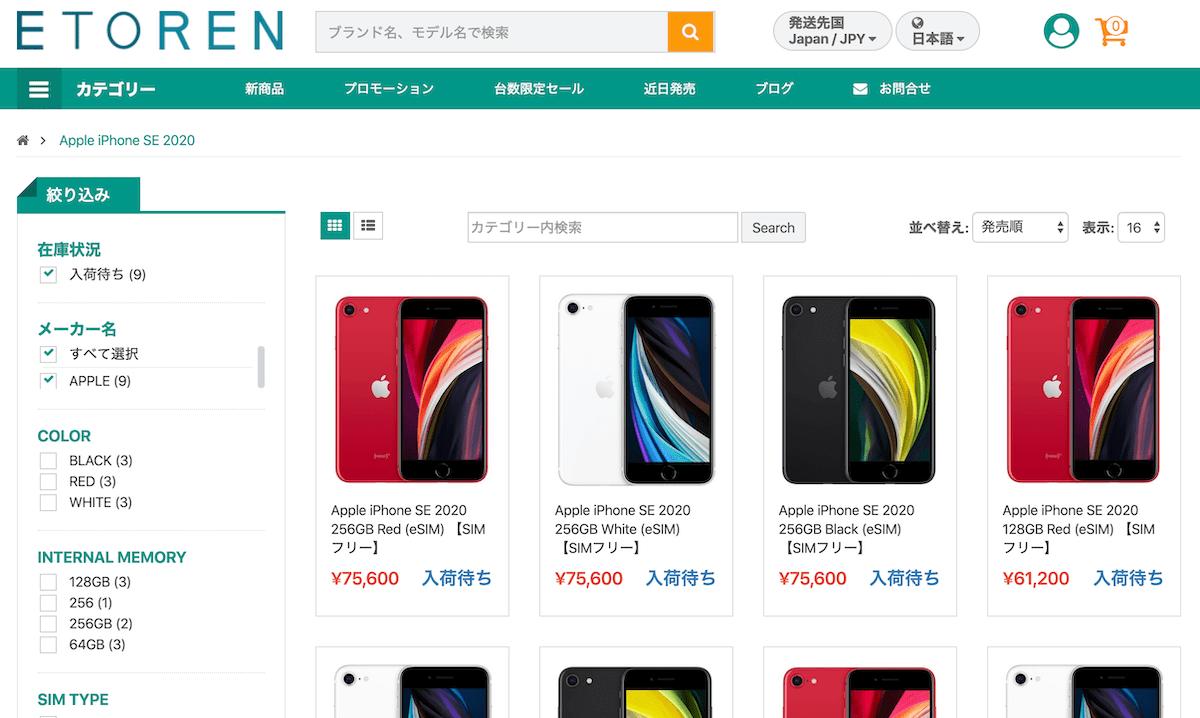 海外版iphoneSE(第二世代)個人輸入