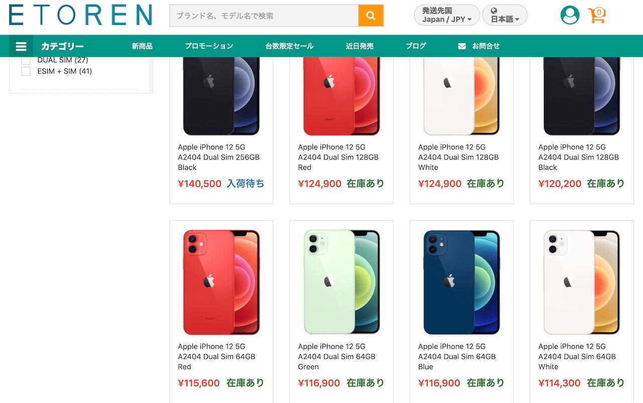 海外通販イートレンiPhone12