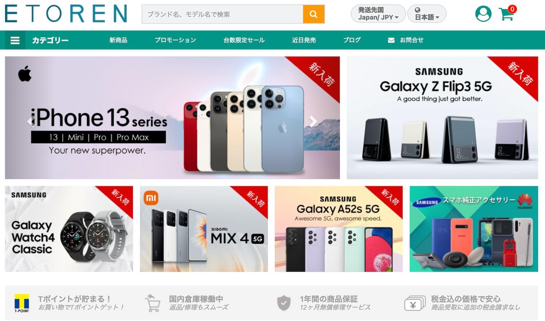 海外版iphoneを個人輸入できるイートレン海外通販サイト
