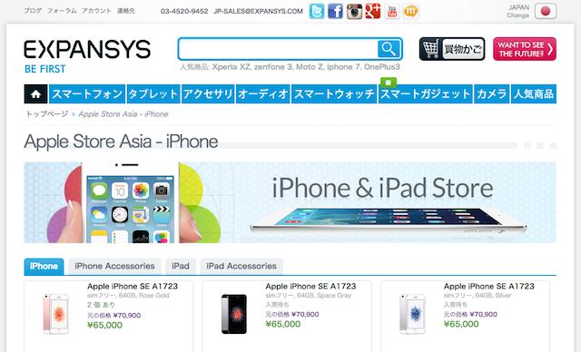 海外版iphoneが個人輸入で買えるエクスパンシス