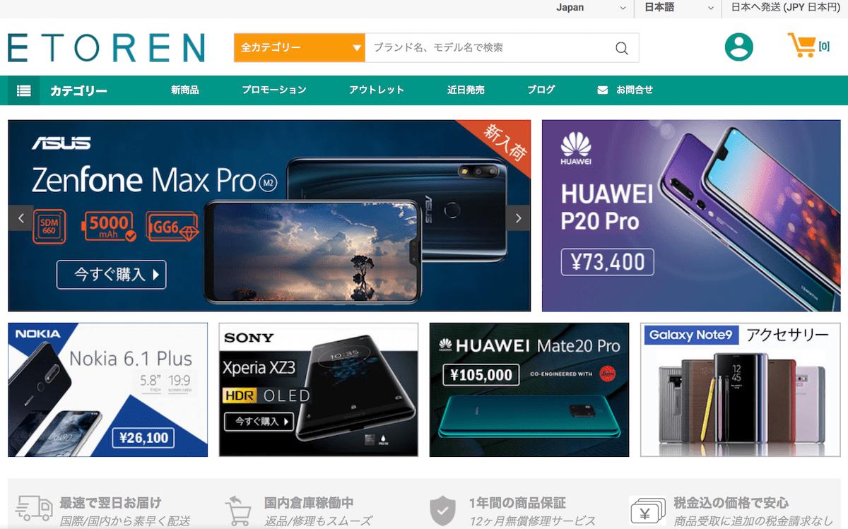海外版SIMフリーiPhoneが買える海外通販イ-トレン