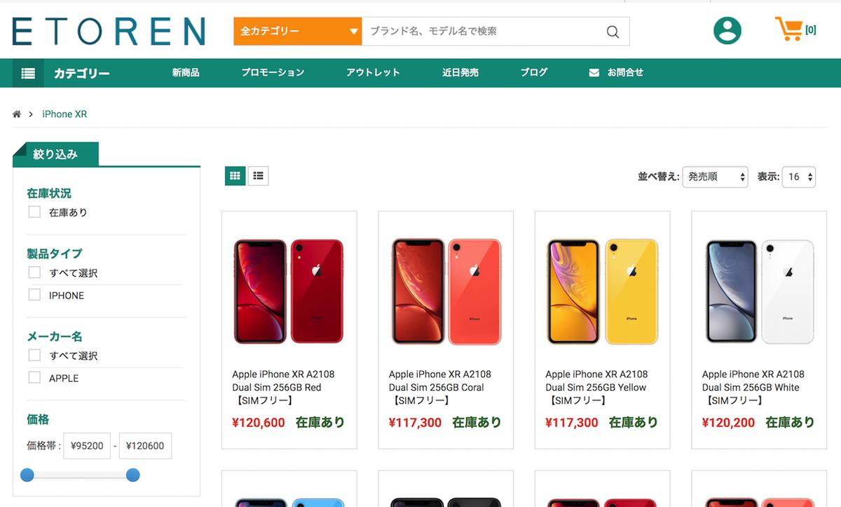 海外通販イートレンの最新海外版iphone