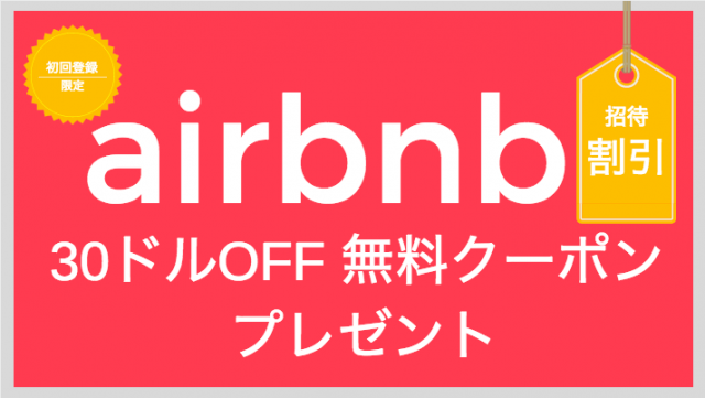 airbnb招待割引クーポン