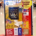日本 一時帰国 simカード