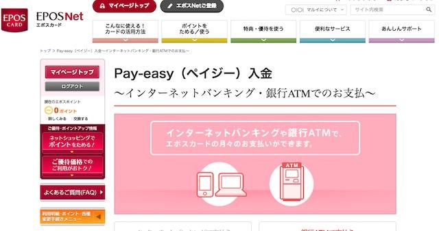 eposcard-payeasy4_mini