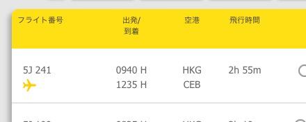 香港とセブ直行便フライト