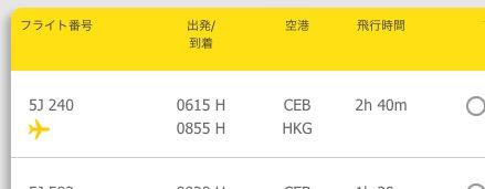 香港とセブ直行便スケジュール