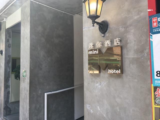 香港で格安で泊まれるお洒落なデザインホテル『ミニホテル(Mini Hotel)』