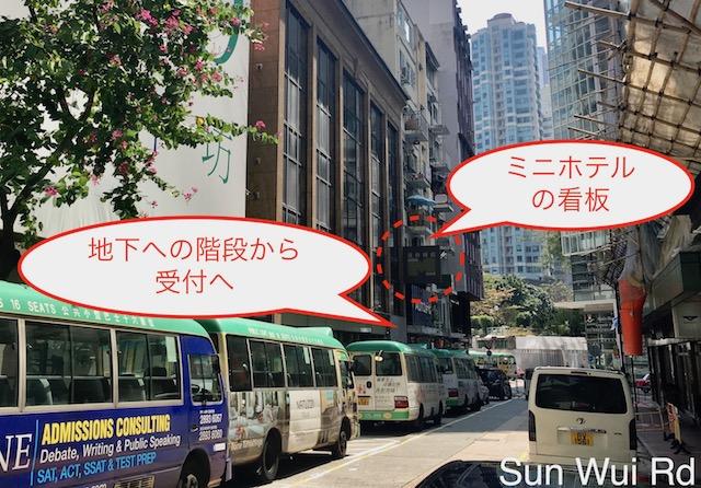 ミニホテル・コーズウェイベイ(Mini Hotel Causeway Bay)の場所