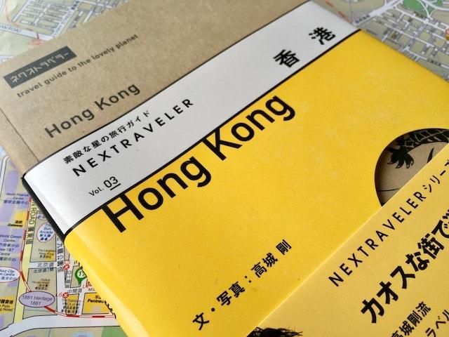 高城剛著書ネクストラベラーシリーズ香港