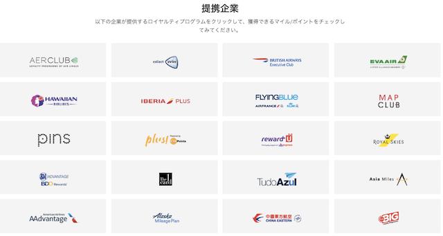 アゴダの特典プログラム「ポイントマックス」提携企業一覧