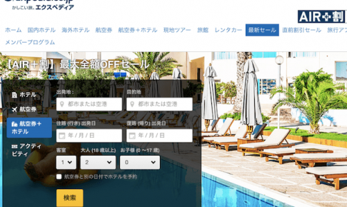 エクスペディアの航空券とホテル代が最大全額割引になるAir+割(エアプラス割)