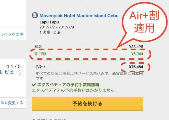 エクスペディアで航空券とホテル同時予約「Air+割」適応