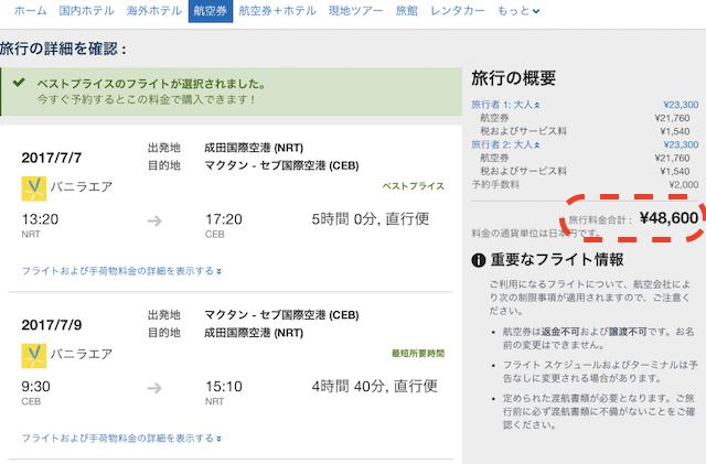 エクスペディアの航空券予約料金比較