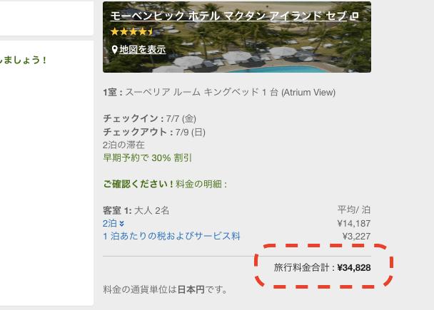 エクスペディアのホテル予約料金比較